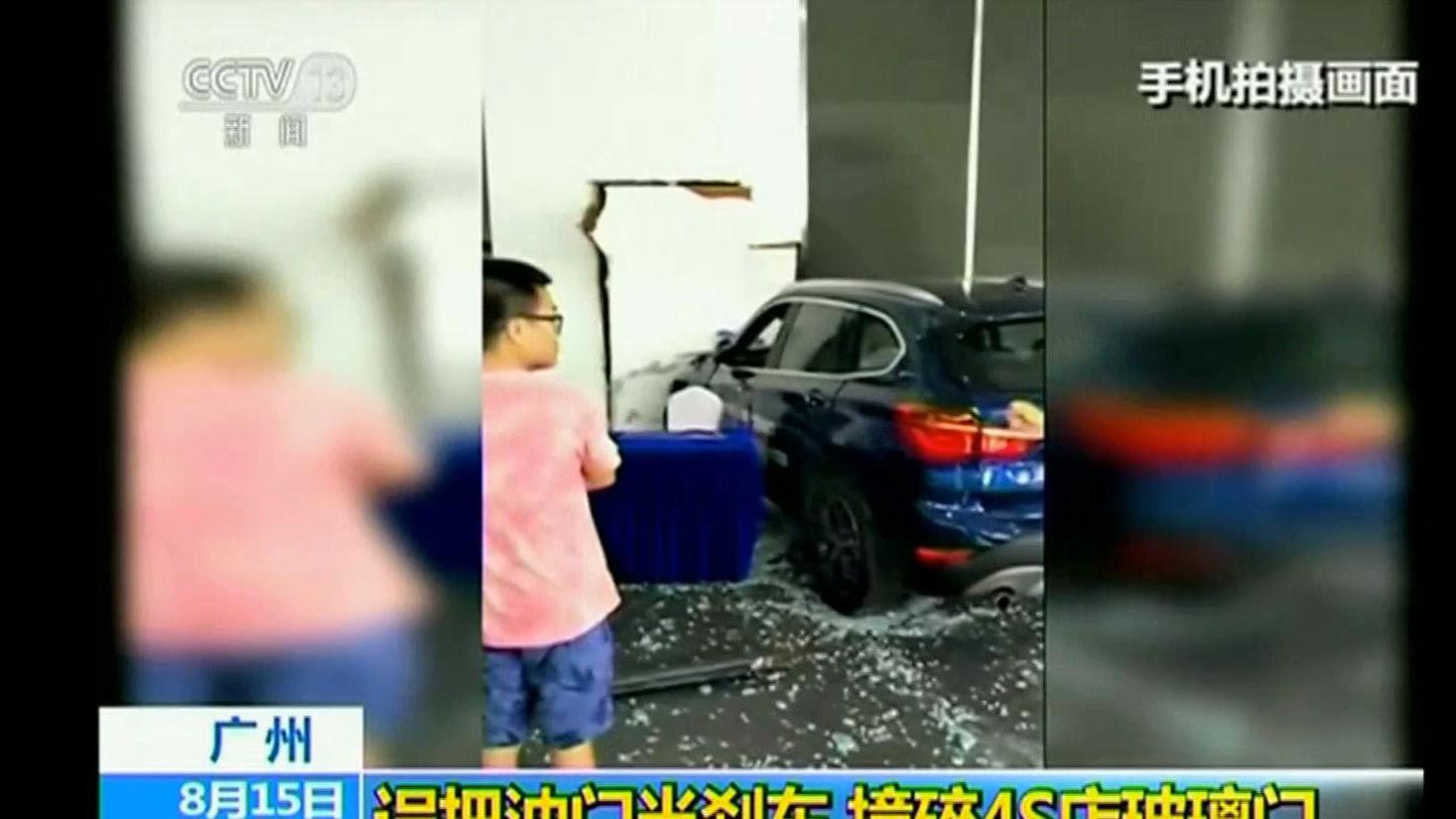 BMW China crash