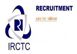 IRCTC Recruitment 2019, IRCTC भर्ती 2019