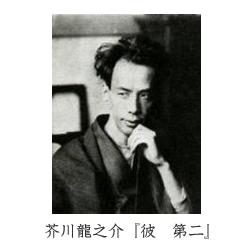 芥川龍之介『彼 第二』