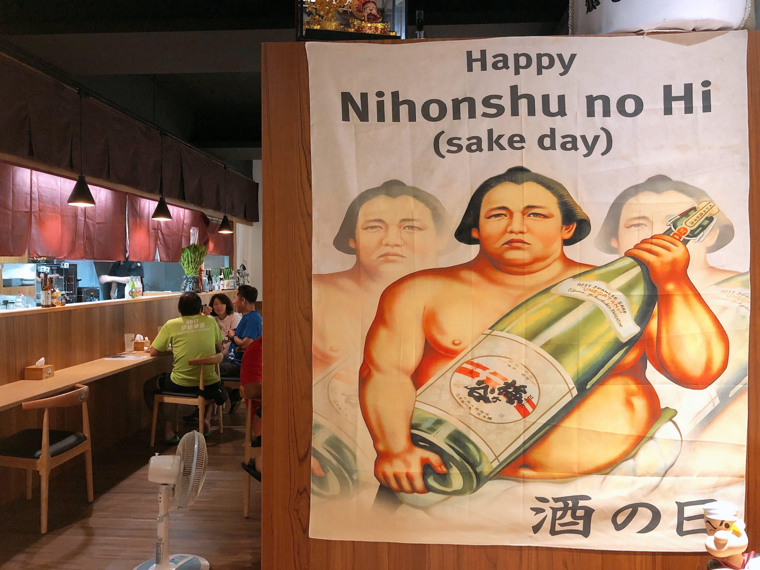 【宜蘭美食-羅東】不用飛到日本,近在咫尺的日式燒烤–愚人居酒屋  ▏日式燒烤   ▏羅東火車站前