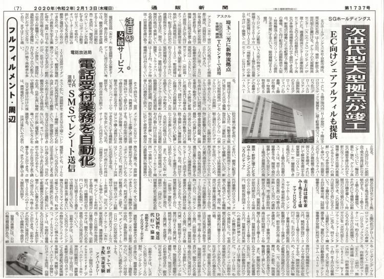 京都サラダ,協業,通販,CRM