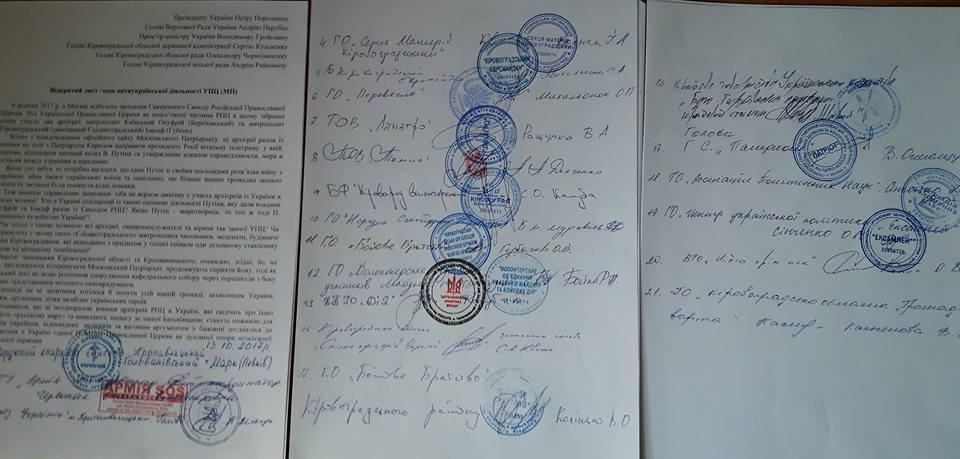 У Кропивницькому громадськість підтримала звернення до Президента щодо діяльності Московського патріархату