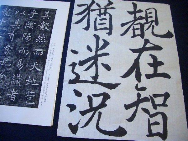 old_japanese_calligraphy_kaisyo