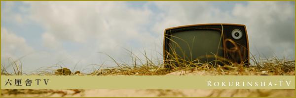 六厘舎TV