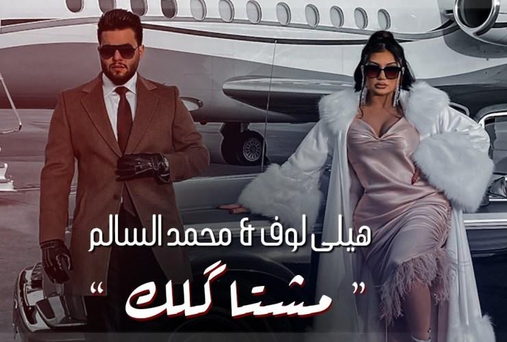 مشتاكلك محمد السالم