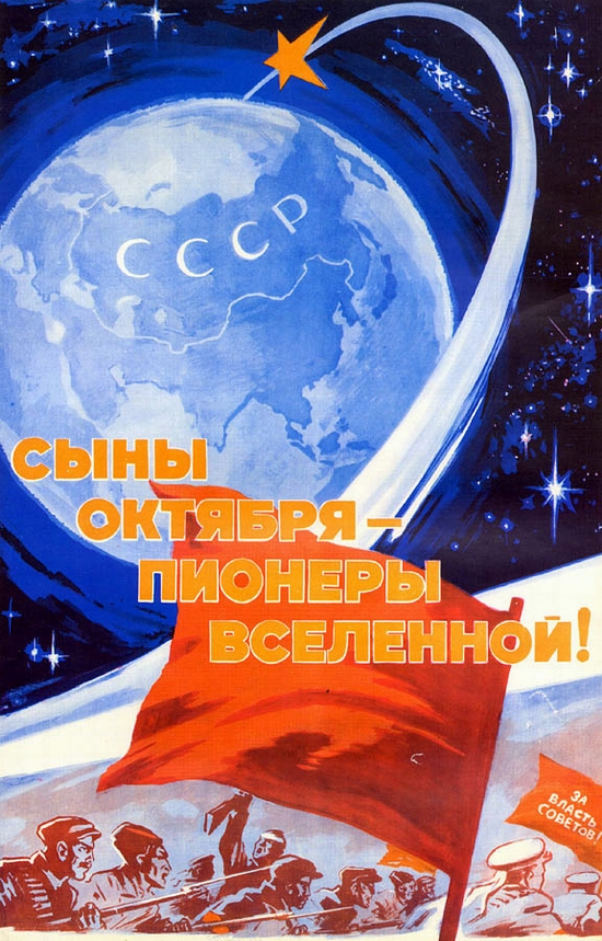 Conquest Conquest 06 Soviet space propaganda and Soviet propaganda spatial