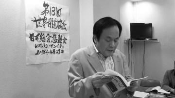 Ban'ya Natsuishi (Giappone) – ita/ja