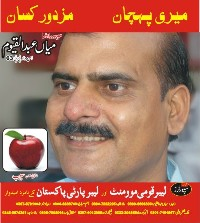 Abdul Qayyum election poster
