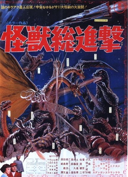 """Portada de """"Destroy All Monsters"""", favorita de Gareth Edwards donde podría encontrar inspiración para próximas secuelas de """"Godzilla"""""""