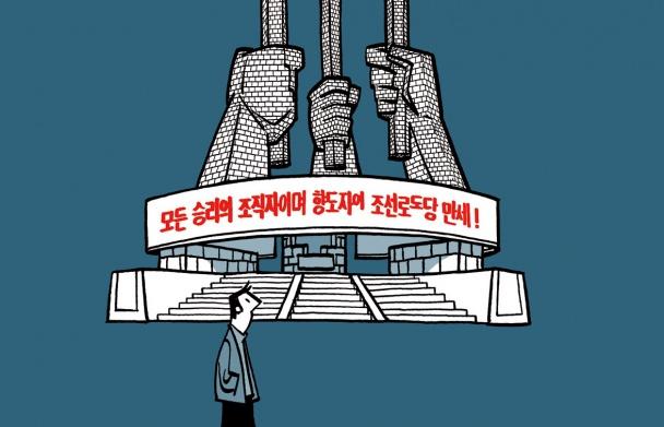 pyongyang guy delisle español astiberri destacada
