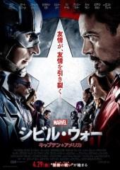 civil-war-poster-japones