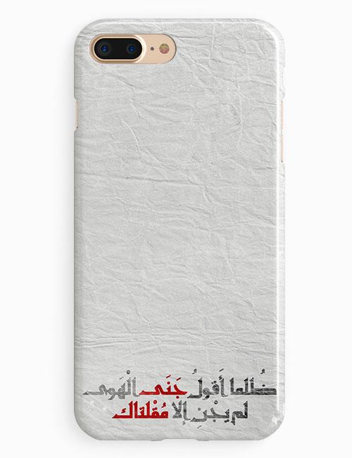 ظلما أقول جنى الهوى   احمد شوقي