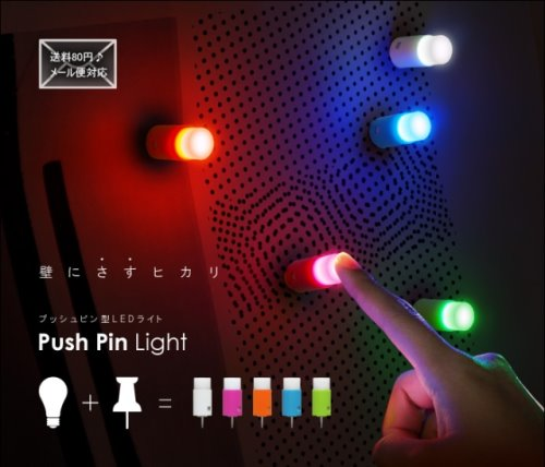 The Push Pin Lights