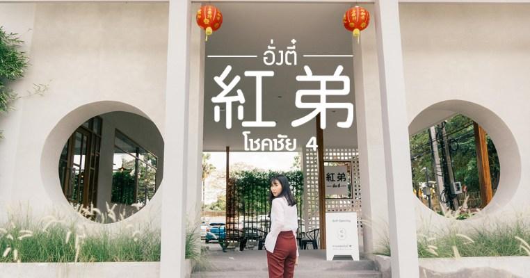 ร้านกาแฟอั่งตี๋ [Hong Di Coffee] คาเฟ่ในสไตล์ Modern Chinese