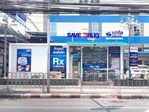 ร้านขายยา Save Drug โรงพยาบาลเปาโล