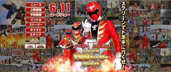 ゴーカイジャー ゴセイジャー スーパー戦隊ヒーロー199大決戦 公式サイト!