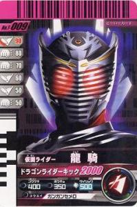 仮面ライダー龍騎「カメンライドカード」