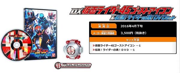 仮面ライダーゴースト『DX仮面ライダー45ゴーストアイコン&伝説!ライダーの魂!DVDセット』