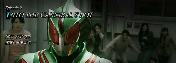 仮面ライダーアマゾンズ Episode9『INTO THE CANNIBAL'S POT』