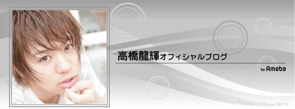 『仮面ライダーフォーゼ』歌星賢吾の【高橋龍輝さん】体の治療のた芸能界を卒業