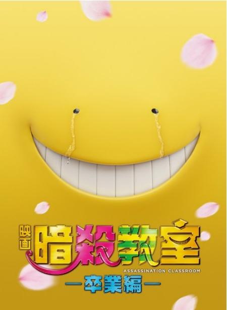 『映画 暗殺教室~卒業編~』Blu-ray&DVD