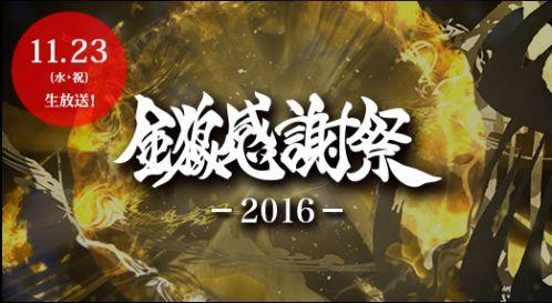 「金狼感謝祭2016」が11月23日19時よりニコ生&ファミリー劇場で生放送!