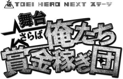 TOEI HERO NEXT ステージ 舞台『さらば俺たち賞金稼ぎ団』出演キャスト第一弾が発表