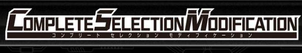 『仮面ライダー』大人の為の変身ベルトCSM(COMPLETE SELECTION MODIFICATION)第14弾