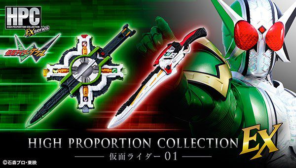 HIGH PROPORTION COLLECTION EX 仮面ライダー01