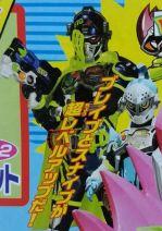 仮面ライダーエグゼイド:ブレイブとスナイプが超レベルアップ!