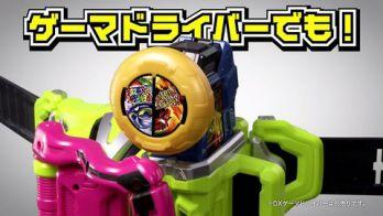 仮面ライダーエグゼイド『変身ゲ―ム DXガシャットギア デュアル』