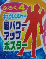宇宙戦隊キュウレンジャー:キュウレンジャーパワーアップポスター