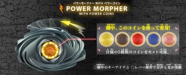 映画『パワーレンジャー』玩具「パワーモーファー WITH パワーコイン」