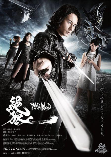 『絶狼(ZERO)-DRAGON BLOOD-』Blu-ray&DVDが7月5日発売
