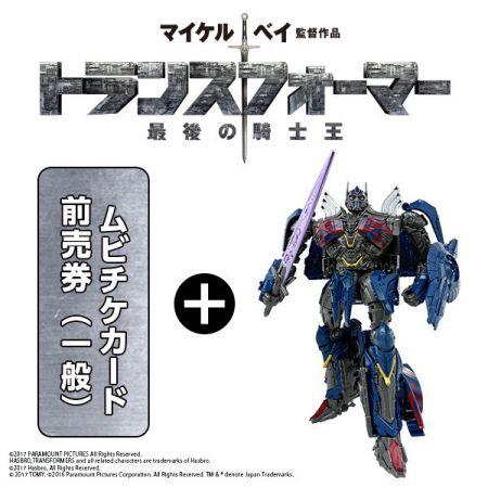 映画「トランスフォーマー/最後の騎士王」TLK-EX ダークオプティマスプライム付きムビチケカード前売券(一般)