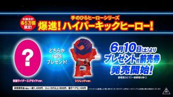 劇場版 仮面ライダーエグゼイド/宇宙戦隊キュウレンジャー THE MOVIE