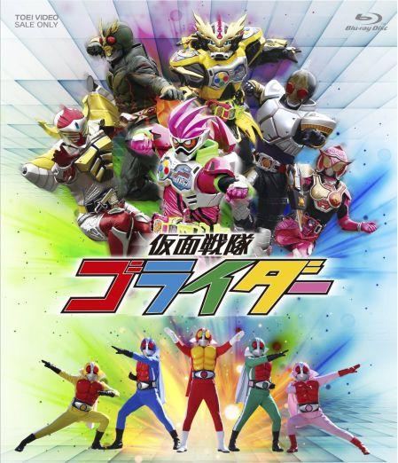 仮面戦隊ゴライダー Blu-ray&DVDのパッケージ