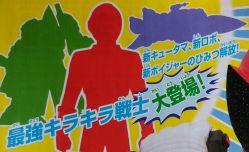 宇宙戦隊キュウレンジャー 最強キラキラ戦士