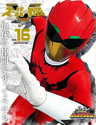 スーパー戦隊Official Mook 21世紀 vol.16 動物戦隊ジュウオウジャー