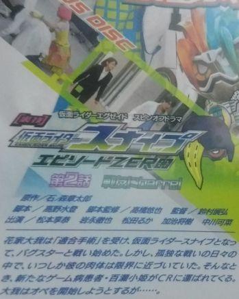 仮面ライダースナイプ エピソードZERO 第2話「戦友にbarrel」