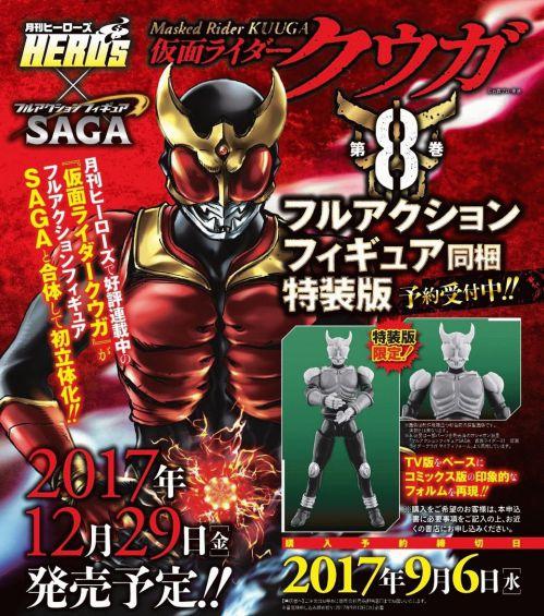ヒーローズコミックス『仮面ライダークウガ』8巻フルアクションフィギュア同梱特装版が12月29日発売