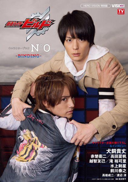 『仮面ライダービルド』キャラクターブック No.0〜BINDING〜が9/1発売!
