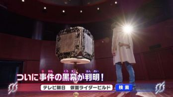 仮面ライダービルド 第13話「ベールを脱ぐのは誰?」予告