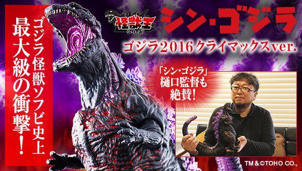 「シン・ゴジラ」怪獣王シリーズ ゴジラ2016 クライマックスver.