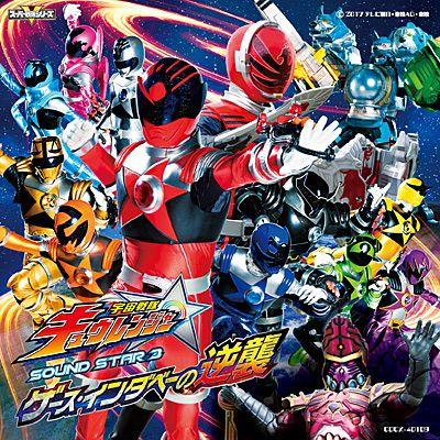 宇宙戦隊キュウレンジャー オリジナルアルバム サウンドスター3 ゲース・インダベーの逆襲