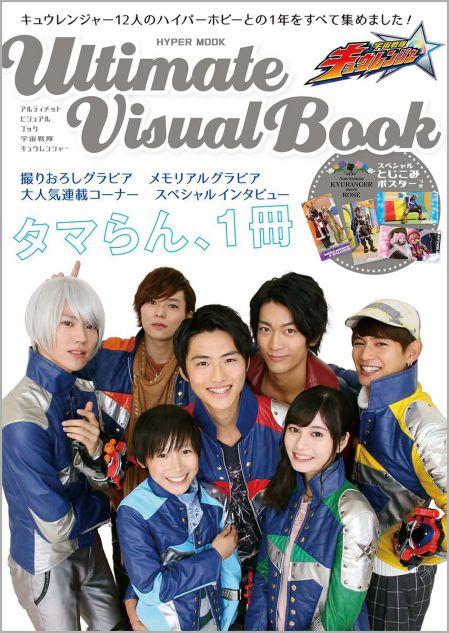 Ultimate Visual Book 宇宙戦隊キュウレンジャー