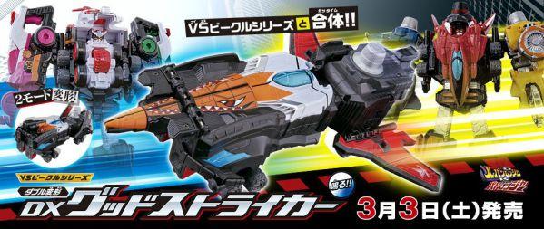 ルパンレンジャーVSパトレンジャー「VSビークルシリーズ DXグッドストライカー」でルパンカイザー&パトカイザーに合体!