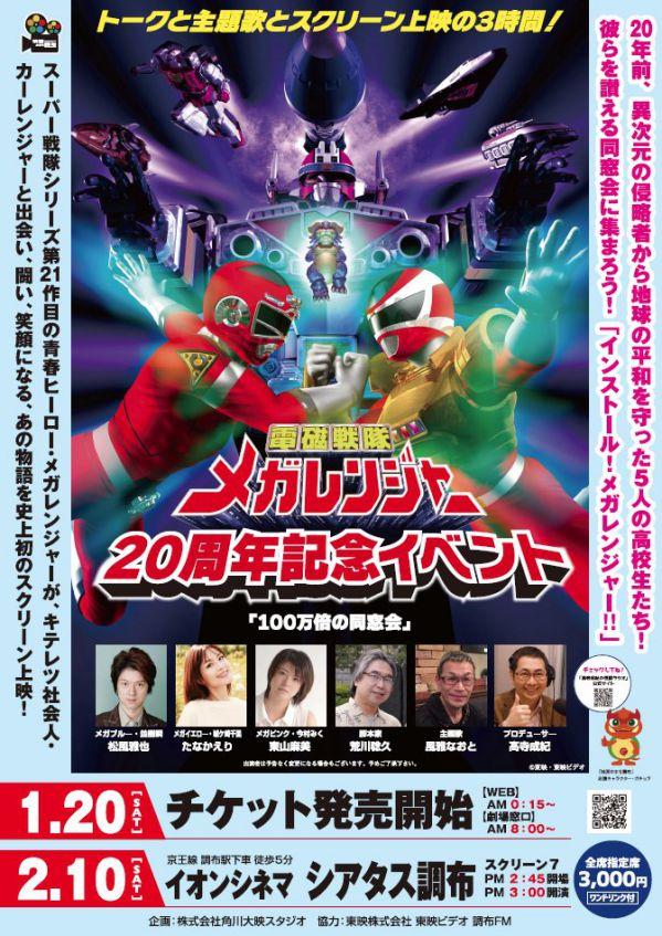 『電磁戦隊メガレンジャー』20周年記念イベントが2月10日開催!上映とキャスト&スタッフトークほか盛り沢山の3時間!