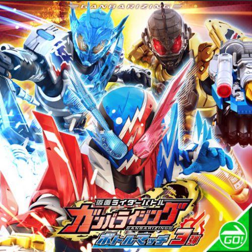 仮面ライダーバトル ガンバライジング ボトルマッチ3弾が1月18日可動予定!