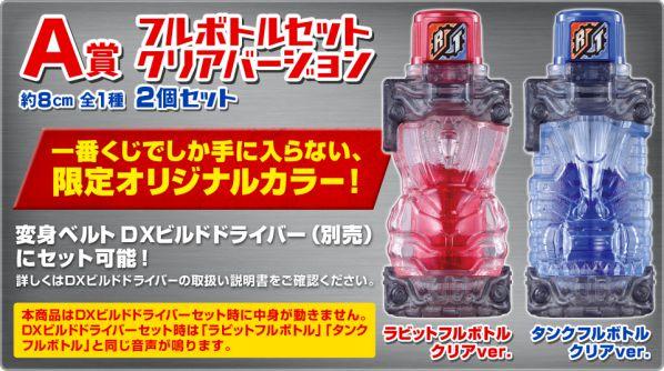『仮面ライダービルド』一番くじA賞は「フルボトルセット クリアバージョン」